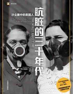 肮脏的三十年代:沙尘暴中的美国人 慧眼看PDF电子书
