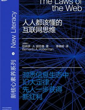 人人都该懂的互联网思维 互联网定律奠基人洞悉信息生态中十大定律 慧眼看PDF电子书