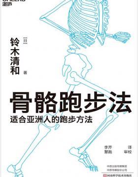 骨骼跑步法 适合亚洲人的跑步方法 慧眼看PDF电子书
