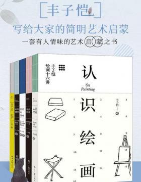 丰子恺:写给大家的简明艺术启蒙 套装共5册 慧眼看PDF电子书