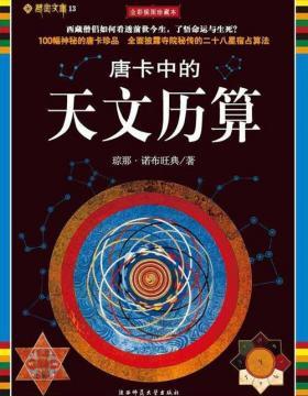 唐卡中的天文历算 全彩扫描版 慧眼看PDF电子书