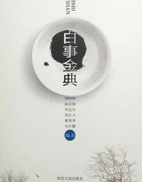白事金典 赵志国等编著 慧眼看PDF电子书