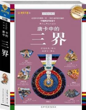 唐卡中的三界 走进神奇的佛教三界 了解生命的轮回流转 慧眼看PDF电子书