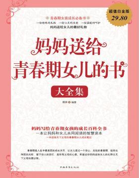 妈妈送给青春期女儿的书 大全集 一本让妈妈和女儿共同阅读的智慧读本 慧眼看PDF电子书