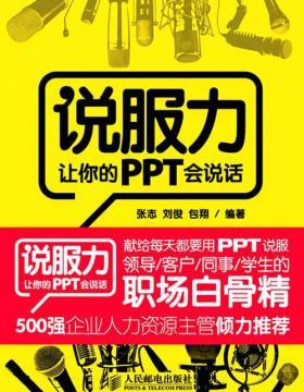 说服力 让你的PPT会说话 500强企业的职场必备手册 慧眼看PDF电子书