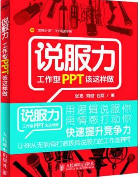 说服力 工作型PPT该这样做 职场人士必修课 慧眼看PDF电子书