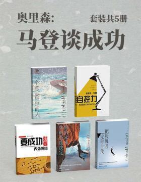 奥里森:马登谈成功(套装共5册) 慧眼看PDF电子书