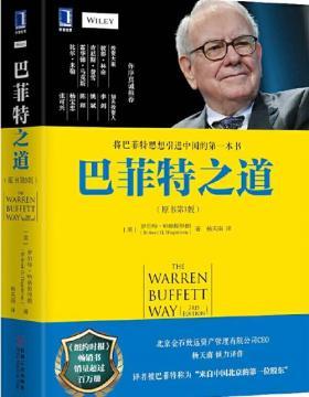 巴菲特之道(原书第3版) 将巴菲特思想引进中国的首本书 慧眼看PDF电子书