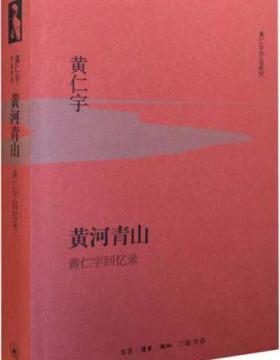 黄河青山 黄仁宇先生回忆录,用检讨的眼光看待中国历史的进程 慧眼看PDF电子书