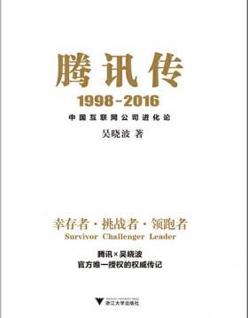 腾讯传1998-2016 中国互联网公司进化论 吴晓波 慧眼看PDF电子书