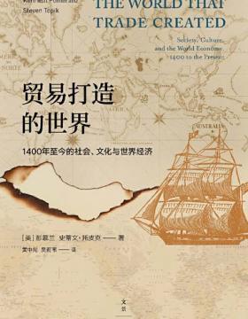贸易打造的世界 : 1400年至今的社会、文化与世界经济 中美贸易战 慧眼看PDF电子书