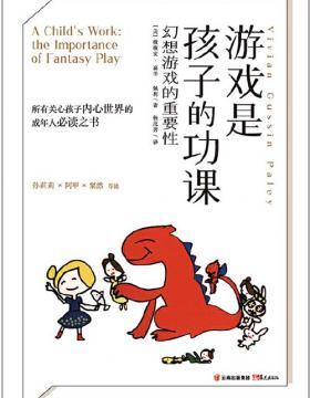 游戏是孩子的功课:幻想游戏的重要性 所有关心孩子内心世界的成年人必读之书 慧眼看PDF电子书