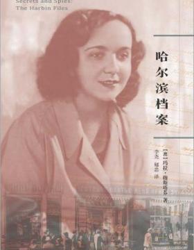 哈尔滨档案 一个非同寻常的故事,给人以大震动、大悲怆,正视历史也如正视现实 慧眼看PDF电子书