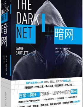 暗网 常人无法用浏览器搜索到的网站 一个比你想象中恐怖100倍的网络空间 慧眼看PDF电子书