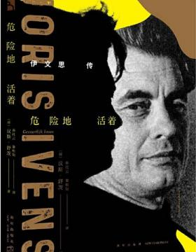 危险地活着:伊文思传 纪录电影之父 他的一生就是一部20世纪电影史 慧眼看PDF电子书