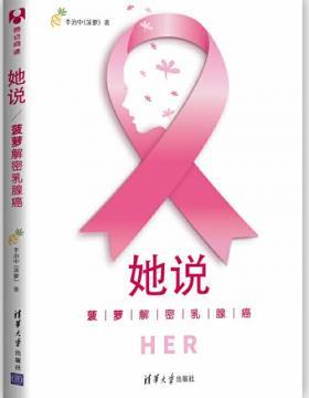 她说:菠萝解密乳腺癌 如何预防并远离乳腺癌?如何治愈乳腺癌不复发? 慧眼看PDF电子书