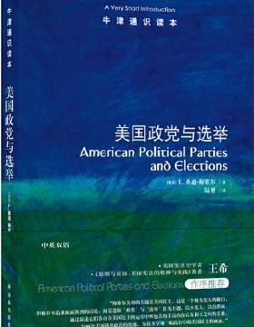 美国政党与选举 美国选举的操作指南,美国政党的前世今生 慧眼看PDF电子书