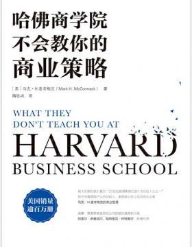 哈佛商学院不会教你的商业策略 实用的策略思路,让你在商界立于不败之地 慧眼看PDF电子书