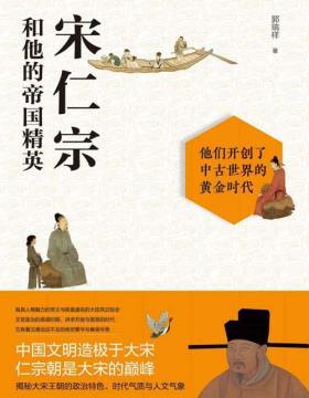 宋仁宗和他的帝国精英 揭秘大宋王朝的政治特色、时代气质与人文气象 慧眼看PDF电子书