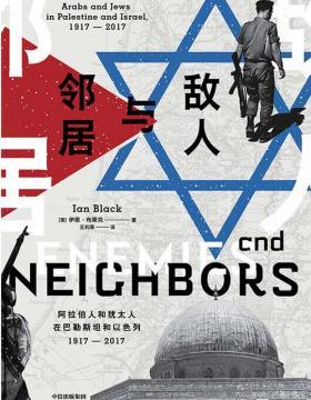 敌人与邻居:阿拉伯人和犹太人在巴勒斯坦和以色列,1917-2017 慧眼看PDF电子书