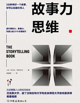 故事力思维:3分钟讲好一个故事,你可以说服任何人 慧眼看PDF电子书