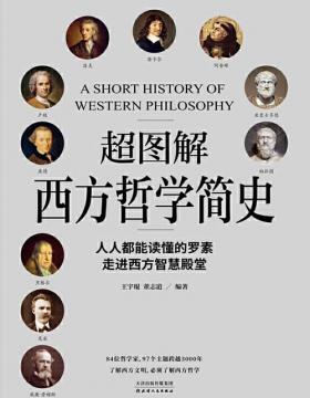 超图解西方哲学简史 以超图解的手法为你展现西方哲学的发展演进 慧眼看PDF电子书