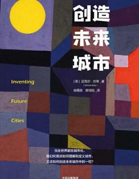 创造未来城市 这是一本献给每一个关心当代人生活处境的你的理性之书 慧眼看PDF电子书