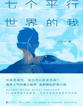七个平行世界的我 超人气青年作者小岩井,全新奇幻疗愈小说 慧眼看PDF电子书