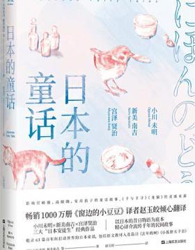 日本的童话 影响宫崎骏 安房直子的童话故事 慧眼看PDF电子书