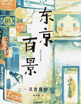 东京百景 以东京为背景,直指正在大城市打拼的年轻人的生活与内心 慧眼看PDF电子书