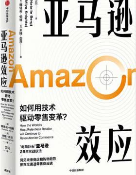 亚马逊效应 电商巨头亚马逊25年实战技法 洞见未来商店和购物趋势 慧眼看PDF电子书