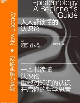 人人都该懂的认识论 一本书读懂认识论 重塑对知识的认识 开启你的哲学思考 慧眼看PDF电子书