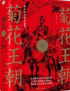 菊花王朝:两千年日本天皇史 读懂天皇才能读懂骨子里的日本 慧眼看PDF电子书