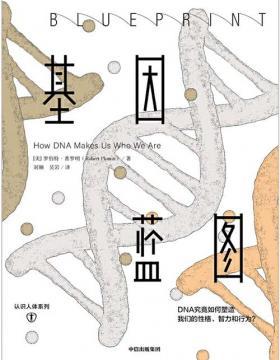基因蓝图:DNA究竟如何塑造我们的性格、智力和行为? 慧眼看PDF电子书