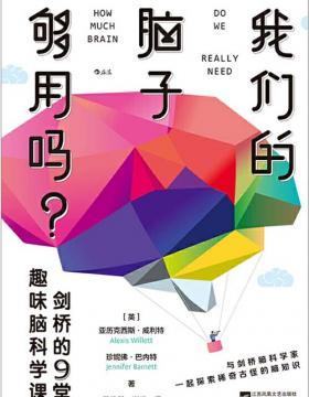 我们的脑子够用吗?:剑桥的9堂趣味脑科学课 慧眼看PDF电子书