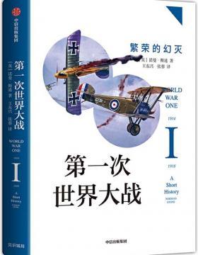 第一次世界大战:繁荣的幻灭 一战入门普及读本 慧眼看PDF电子书