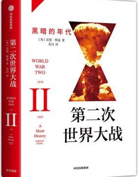 第二次世界大战:黑暗的年代 二战入门普及读本 慧眼看PDF电子书