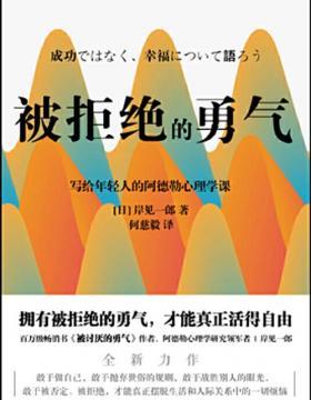 被拒绝的勇气:岸见一郎写给年轻人的阿德勒心理学课 慧眼看PDF电子书