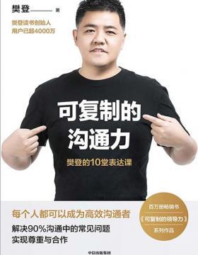 可复制的沟通力:樊登的10堂表达课 慧眼看PDF电子书