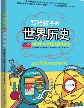 写给孩子的世界历史 美国中小学生优秀课外读物 带孩子领略世界上下五千年 慧眼看PDF电子书