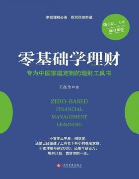 零基础学理财 专为中国家庭定制的理财工具书 慧眼看PDF电子书