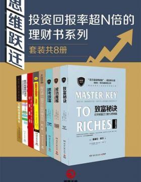 思维跃迁:投资回报率超N倍的理财书系列(套装共8册) 慧眼看PDF电子书
