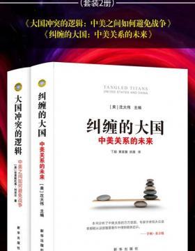 中国的崛起、美国及自由世界秩序的未来(套装2册) 纠缠的大国:中美关系的未来 大国冲突的逻辑:中美之间如何避免战争