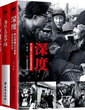感受中国(套装3本) 慧眼看PDF电子书