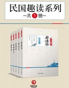 民国趣读系列(共5册) 老清华+老北大+老胡同+西南联大+老书店