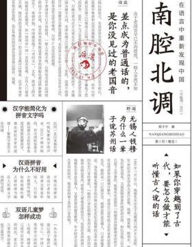 南腔北调:在语言中重新发现中国 慧眼看PDF电子书
