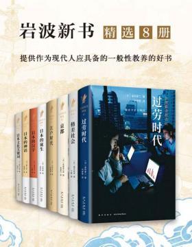 岩波:日本社会写实精选系列 精选8册 了解日本的经典之作,赋予当代社会借鉴意义 慧眼看PDF电子书