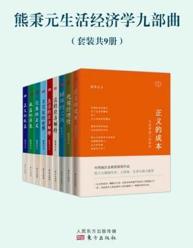 熊秉元生活经济学九部曲(套装共9册) 慧眼看PDF电子书