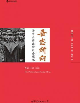 吾志所向:孙中山的政治社会理想 囊括了孙中山政治生涯中所有具有里程碑意义的经典著作和演讲
