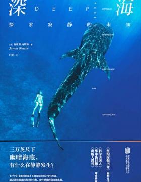 深海:探索寂静的未知 与深海及海洋生物亲密接触的震撼生命体验